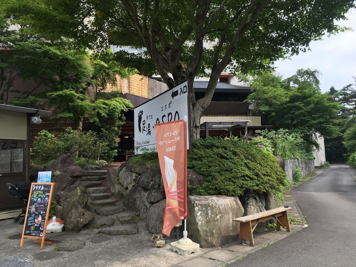 あし湯カフェ エスポ name=