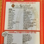 中国茶房8 恵比寿店 - 飲み放題メニュー