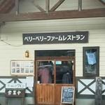 ベリーベリーファーム上田 レストラン - 外観