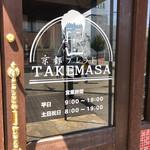 京都ブレッド TAKEMASA - ドアに営業時間の案内が