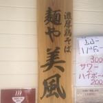 麺や 美風 -