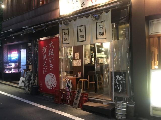 串遊海鮮 かいり 恵比寿本店>