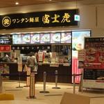 ワンタン麺屋 富士虎 - フードコートの隅。