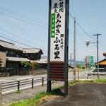郷土料理 味の館 ふる里 - 看板