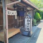 郷土料理 味の館 ふる里 - 外観