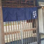 郷土料理 味の館 ふる里 - 入口