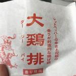 89279902 - 【江戸清 中華街本店】ダージーパイ