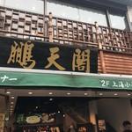 89282192 - 【鵬天閣 新館】外観