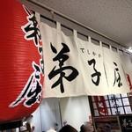 弟子屈ラーメン - 京都伊勢丹の催事にて