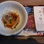 焼肉レストラン 一心亭 - 黒毛和牛ユッケ