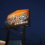 焼肉レストラン 一心亭 -