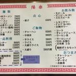 陽楽 - メニュー表
