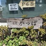 かっぱ食堂 - 【2018.7.9】店頭。