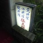 仙太郎 - 渋い看板