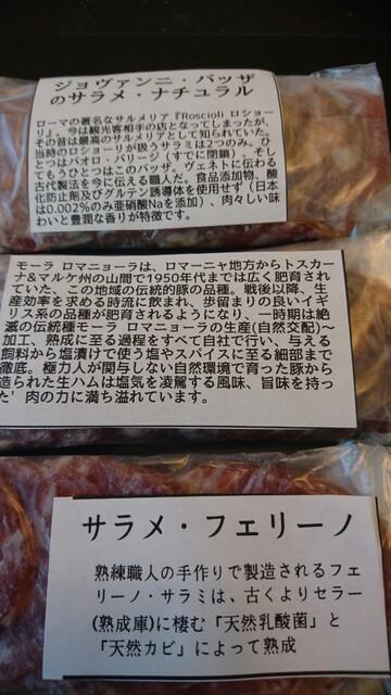 生ハム祭』by 吉田クリオネ : サ...