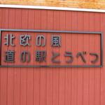 藤澤製菓 - 道の駅とうべつ