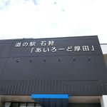 89298692 - 道の駅 2018/7