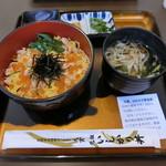 地産地消 とみき - 日替わり丼 750円
