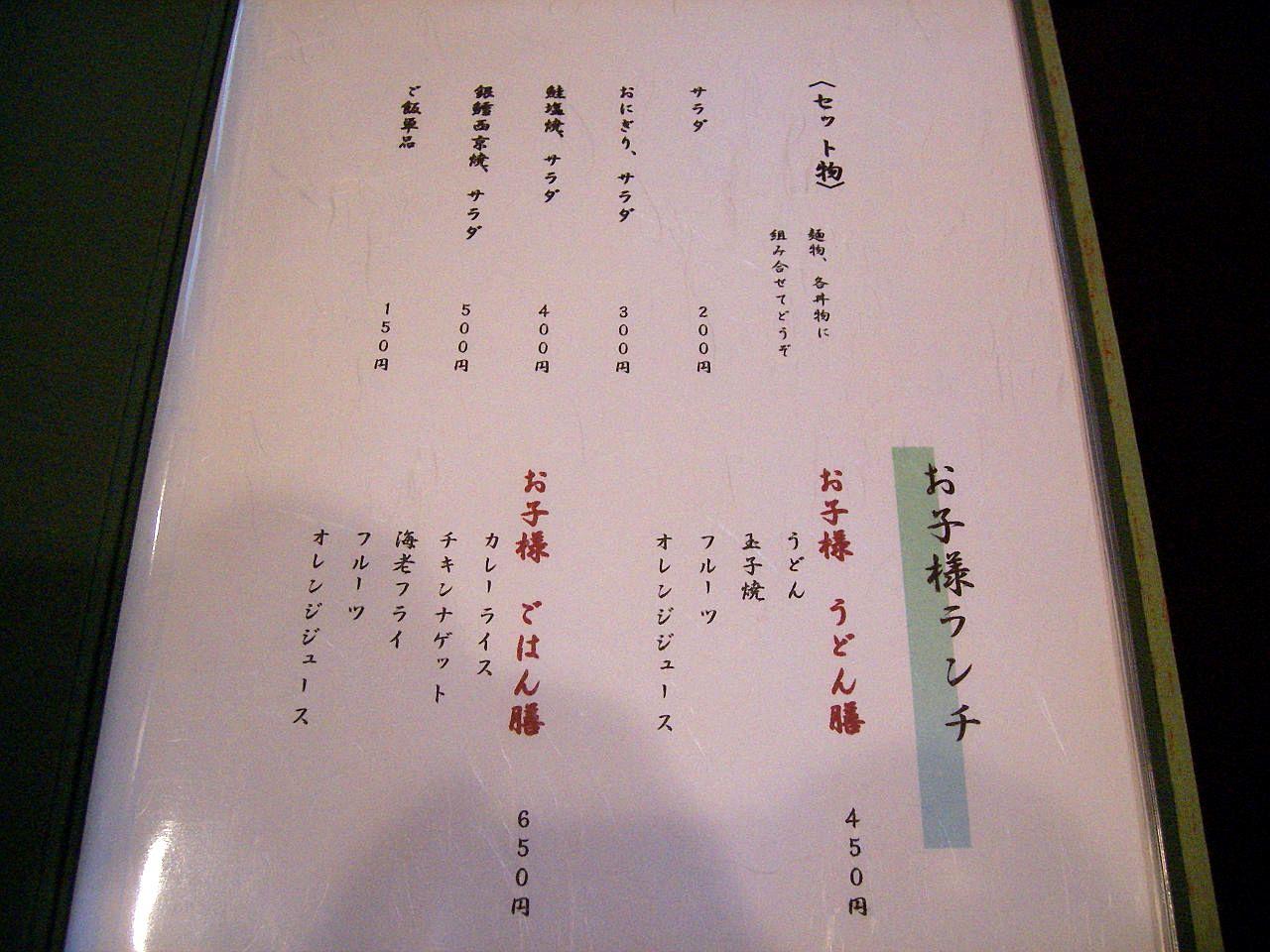 割烹 明日香 name=