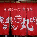 尾道ラーメン 丸ぼし -