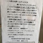 ミルピス商店 - 能書き