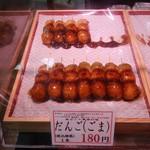 高坂サービスエリア下り線売店 -
