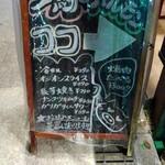名古屋名物味噌とんちゃん屋 一駅ホルモン -