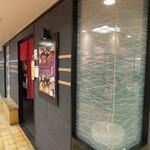 89305882 - お店外観 阪急三番街地下2階にあります