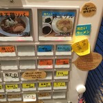UMAMI SOUP Noodles 虹ソラ - 食券機 豊富なメニュー