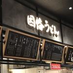 因幡うどん - フードコート店です