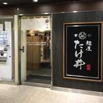 京都 麺屋たけ井 - 店舗外観2018年7月
