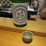 松濤はろう - 日本酒1