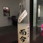 日本料理 TOBIUME - ペアリングは而今のにごりから