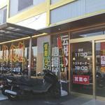 情熱食堂 - 情熱食堂 明神町店 出入口 ※パチンコ店と直結しているわけではありません!(2018.07.15)