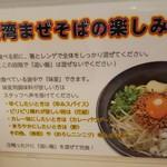 情熱食堂 - 台湾まぜその楽しみ方(2018.07.15)