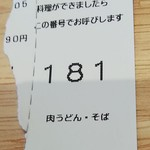 情熱食堂 - 食券(2018.07.15)