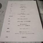 日本料理 TOBIUME - この日の献立