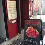 ローストビーフ大野 -