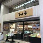 ひよ子本舗吉野堂 - 外観です