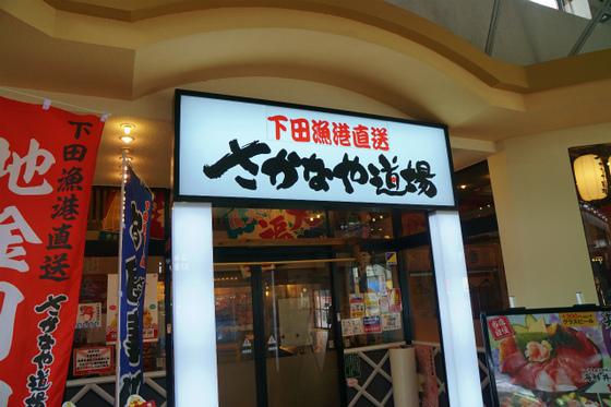さかなや道場 伊豆急下田店 name=