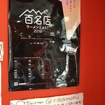 89316238 - 百名店(東日本)