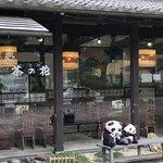 玉露の里 茶の華亭 - 店舗入り口