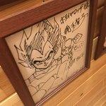 89321513 - べジータ、ドラゴンボールのデザイナーさんのサイン