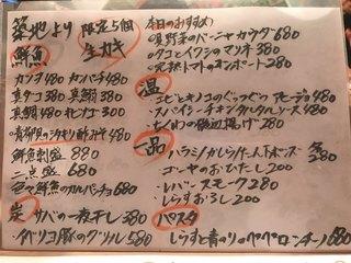 ひなた - メニュー 本日のおすすめ