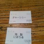 Homemade Ramen 麦苗 - 冷やにぼとおにく寿司の食券