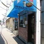 トゥイ モック カフェ  - 外観南側