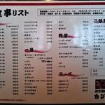 たじま屋 - おしながき お食事リスト