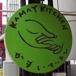 かまいキッチン KAMAY KITCHEN - 看板