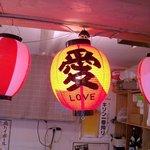 江古田びあほーる - 「愛」の赤提灯がいいねぇ♪