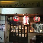 ダイワ食堂 -